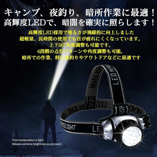 ヘッドライト 電池式 超強力 LED ヘッドランプ 釣り 登山 アウトドア キャンプ 登山 センサー 単四電池 停電対策|teruyukimall|02