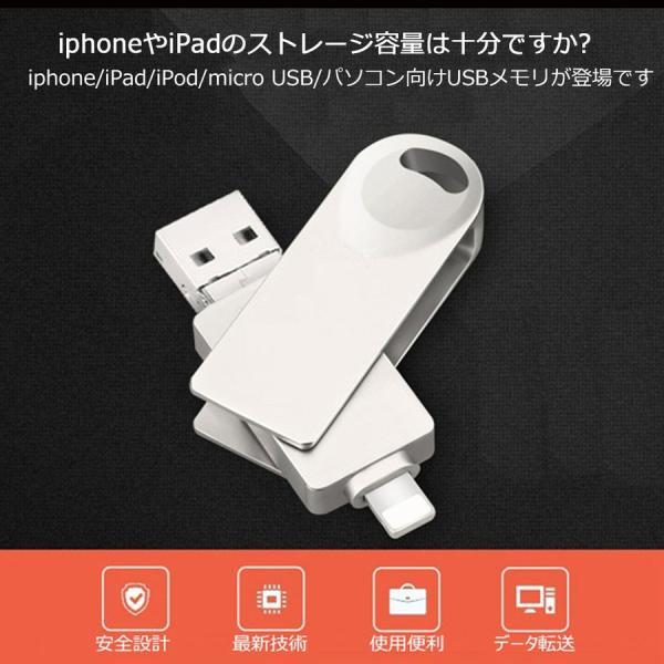 USB3.0メモリ 128GB ライトニング USBメモリ フラッシュメモリ iPad iPod Mac用 スマホ用 USB iPhone iPad USBメモリー 128GB Lightning micro USB対応 人気商品|teruyukimall|02