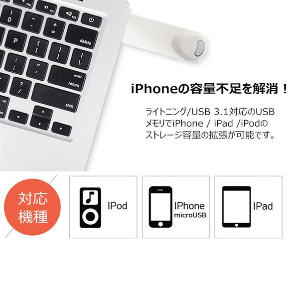 USB3.0メモリ 128GB ライトニング USBメモリ フラッシュメモリ iPad iPod Mac用 スマホ用 USB iPhone iPad USBメモリー 128GB Lightning micro USB対応 人気商品|teruyukimall|03
