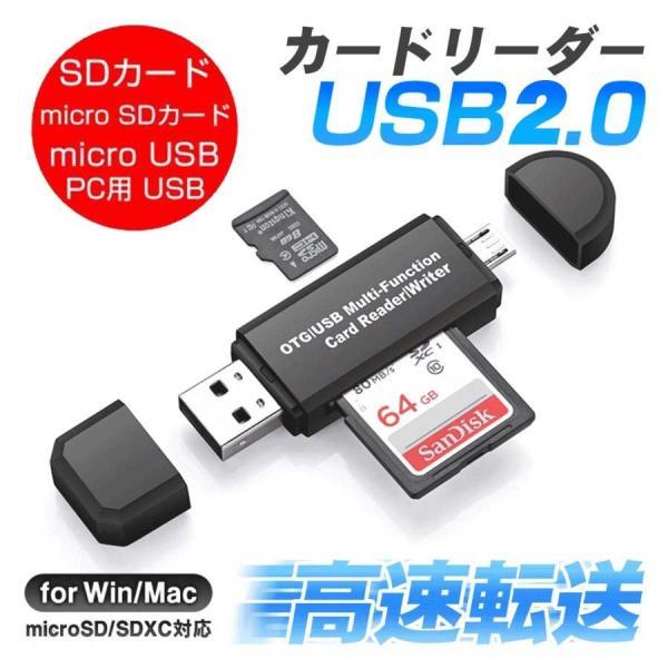 SDカードリーダー USB メモリーカードリーダー MicroSD マルチカードリーダー SDカード android スマホ タブレット teruyukimall