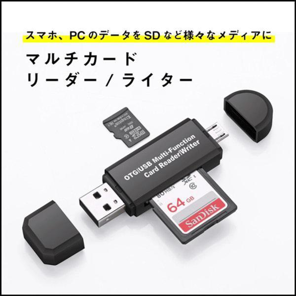 SDカードリーダー USB メモリーカードリーダー MicroSD マルチカードリーダー SDカード android スマホ タブレット teruyukimall 02