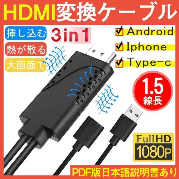 HDMI変換ケーブルiPhoneAndroidテレビに映すiOS8以上Android5.0以上iPadUSBコネクタ動画説明あり