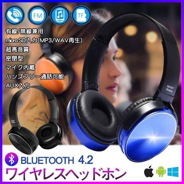 ヘットホン Bluetooth4.2 ワイヤレスヘッドホン ブルートゥース 無線 密閉型 重低音 AUX microSD マイク内蔵 伸縮可能|teruyukimall
