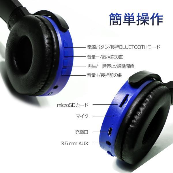 ヘットホン Bluetooth4.2 ワイヤレスヘッドホン ブルートゥース 無線 密閉型 重低音 AUX microSD マイク内蔵 伸縮可能|teruyukimall|08