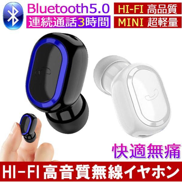 ワイヤレスイヤホンBluetooth5.0イヤフォンブルートゥース高音質ヘッドホン片耳カナル型ハンズフリー通話