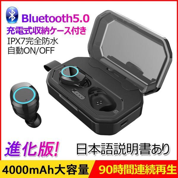 ワイヤレスイヤホン ブルートゥースイヤホン Bluetooth 5.0 左右分離型 自動ペアリング IPX8完全防水 両耳通話 スマホも充電 4000mAh 大容量|teruyukimall