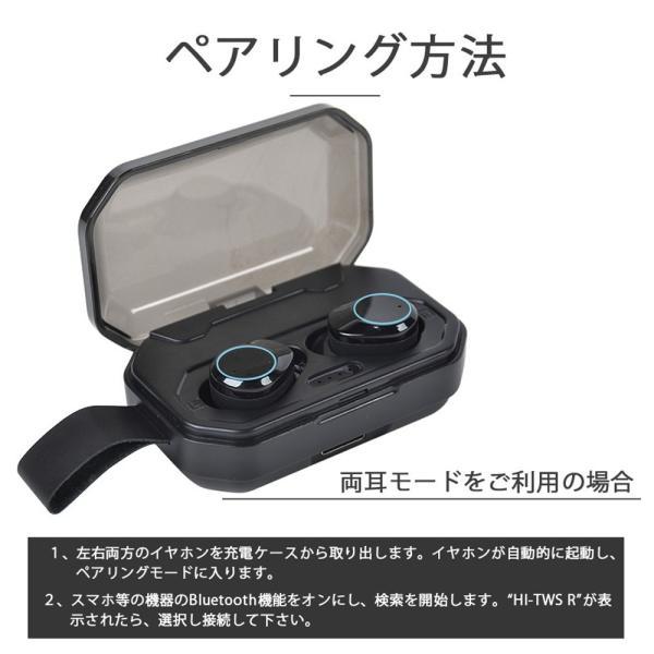 ワイヤレスイヤホン ブルートゥースイヤホン Bluetooth 5.0 左右分離型 自動ペアリング IPX8完全防水 両耳通話 スマホも充電 4000mAh 大容量|teruyukimall|17
