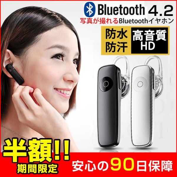イヤホン ワイヤレスイヤホン 片耳 車載 音楽 通話 高音質 アイフォン ワイヤレスイヤホン ブルートゥース 4.2 対応 耳かけ 写真が撮れるBluetoothイヤホン teruyukimall