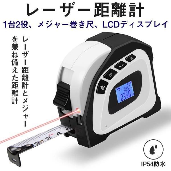 メジャー レーザー距離計 巻尺 距離計 コンベックス 巻き尺 建築距離計 高精度 最大測定距離40m 距離/面積/体積/ピタゴラス/連続測定可能 USB充電式