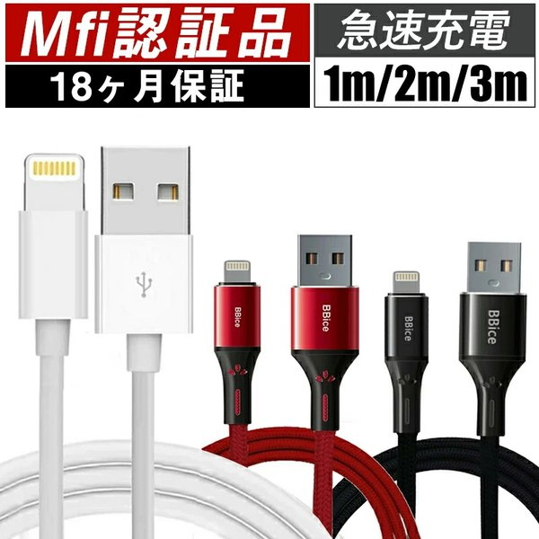 iPhoneケーブルMFI純正品質iPhone充電ケーブルLightningケーブルFoxconn製3m2m1.5m1m0.5m