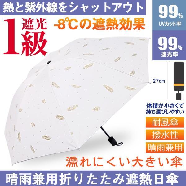 折りたたみ傘超軽量コンパクト完全遮光おしゃれパステルカラーレディース日傘晴雨兼用uvカット遮熱耐風丈夫軽い