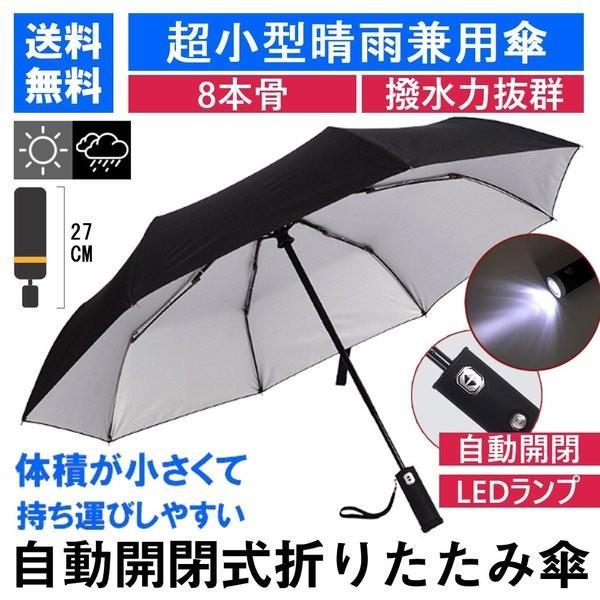 日傘 LED搭載 折りたたみ傘  折り畳み傘 自動開閉 高強度グラスファイバー LED搭載 雨具 撥水 丈夫 対強風 おしゃれ 折畳傘|teruyukimall