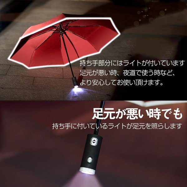 日傘 LED搭載 折りたたみ傘  折り畳み傘 自動開閉 高強度グラスファイバー LED搭載 雨具 撥水 丈夫 対強風 おしゃれ 折畳傘|teruyukimall|06