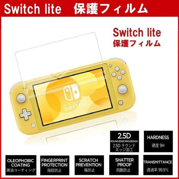 NintendoSwitchlite保護フィルム任天堂スイッチフィルム強化保護フィルム液晶保護フィルム硬度9H