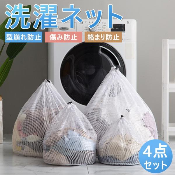 4枚セット 洗濯ネット ランドリーネット 洗濯バッグ ブラジャーネット 洗濯用品 旅行収納袋 衣類 タオル 下着 靴下 シャツ など適用 トラベルポーチ 家庭用
