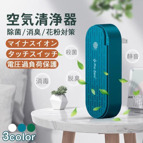 空気清浄機|【最新版】ミニ空気清浄機 脱臭 静音 省エネ 花粉対策 細菌対策 マイナスイオン オゾン 小型 香…