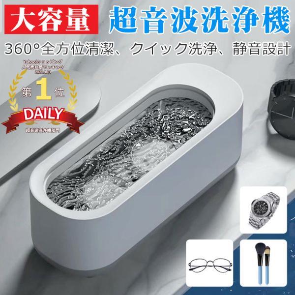 超音波洗浄機 メガネ洗浄機 超音波洗浄器 大容量 簡単 便利 水だけで洗浄可能 パワフル洗浄 汚れ落とし アクセサリー メガネ 眼鏡 腕時計 入れ歯 指輪 食器