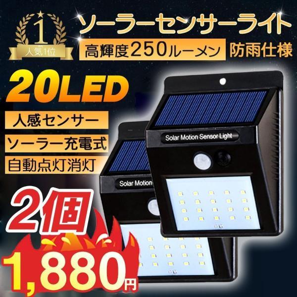 ソーラーライト センサーライト ガーデンライト 屋外 人感センサー 防犯ライト 自動点灯 防水 20LED 250lm 配線不要[2個セット] teruyukimall