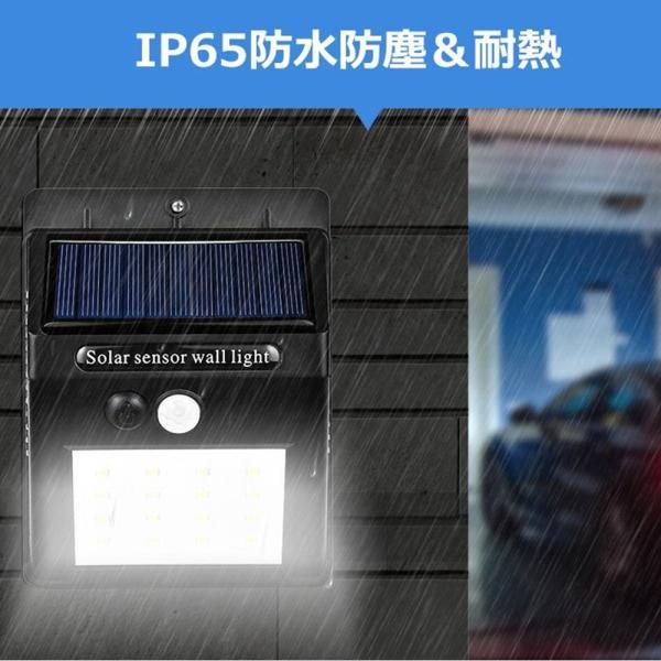 ソーラーライト センサーライト ガーデンライト 屋外 人感センサー 防犯ライト 自動点灯 防水 20LED 250lm 配線不要[2個セット] teruyukimall 04