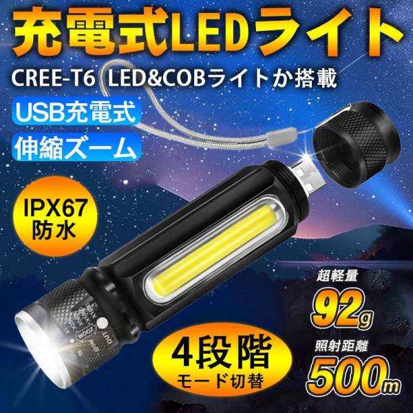 ハンディライト LEDライト 充電式 懐中電灯 ズーム付き 充電式 COBライト ハンドライト USB充電 ズーム 超強光 作業灯 ワークライト クリップ マグネット