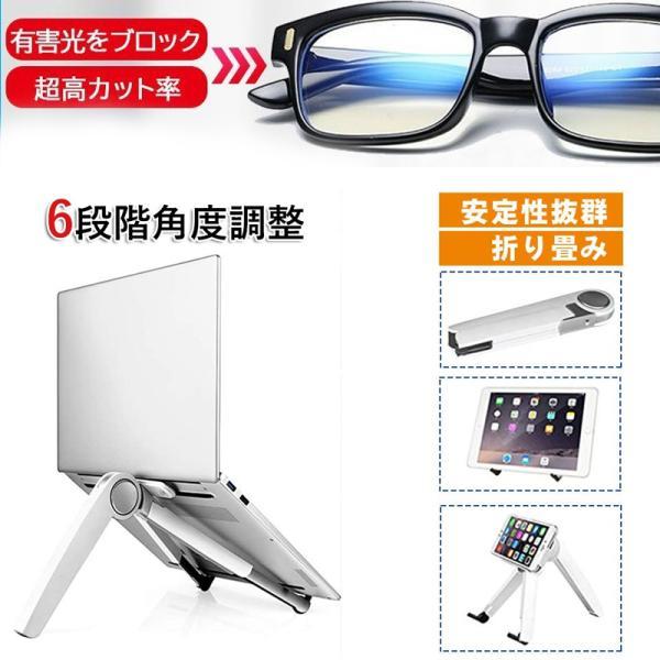 PCメガネ ノートパソコンスタント 2点セット ブルーライトカットメガネ パソコンスタンド 折りたたみ式 4段階角度調整 40KG荷重 在宅勤務 男女兼用 度なし