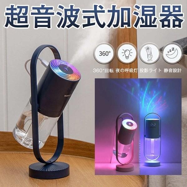 加湿器 投影加湿器 超音波式 持ち運び便利 ミニ加湿器 室内 車載用 USB給電 空気浄化機 七色LEDライト teruyukimall