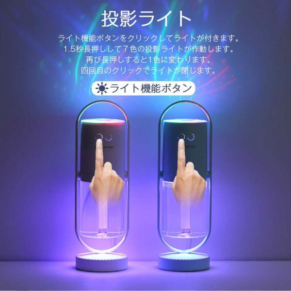 加湿器 投影加湿器 超音波式 持ち運び便利 ミニ加湿器 室内 車載用 USB給電 空気浄化機 七色LEDライト teruyukimall 06