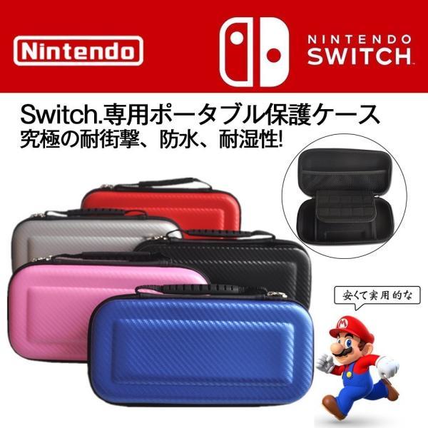 Nintendo switch ケース ハード カーボン風 メタリック セパレート 任天堂 Switch DS ニンテンドー スイッチ用 DS用 キャリング 保護 カバー 人気商品 teruyukimall