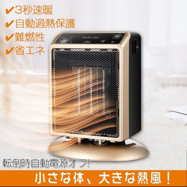 セラミックヒーター  ファンヒーター 電気 小型 温風 足元 デスクトップ 3秒速暖 転倒時電源OFF 暖房 ストーブ 安全 室内 あったか 防寒 冬|teruyukimall