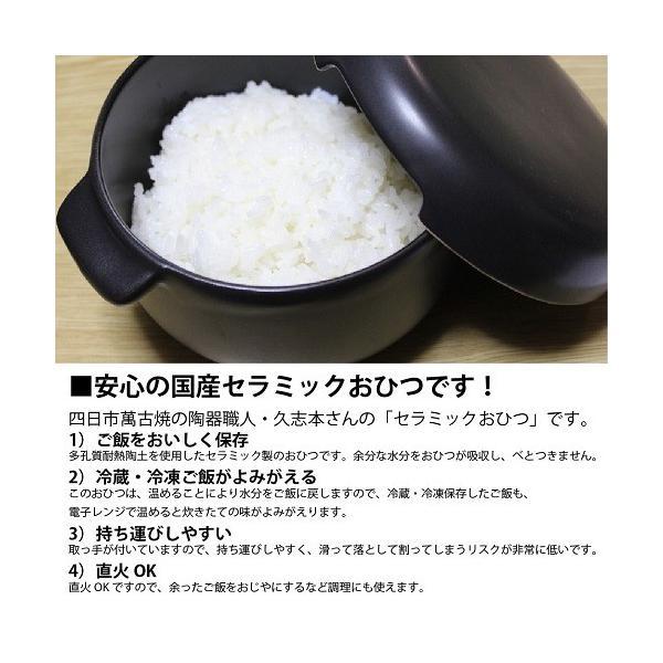 おひつ 2合 陶器 セラミック 電子レンジ対応 弥生陶園 萬古焼 日本製|teshigotohompo|02