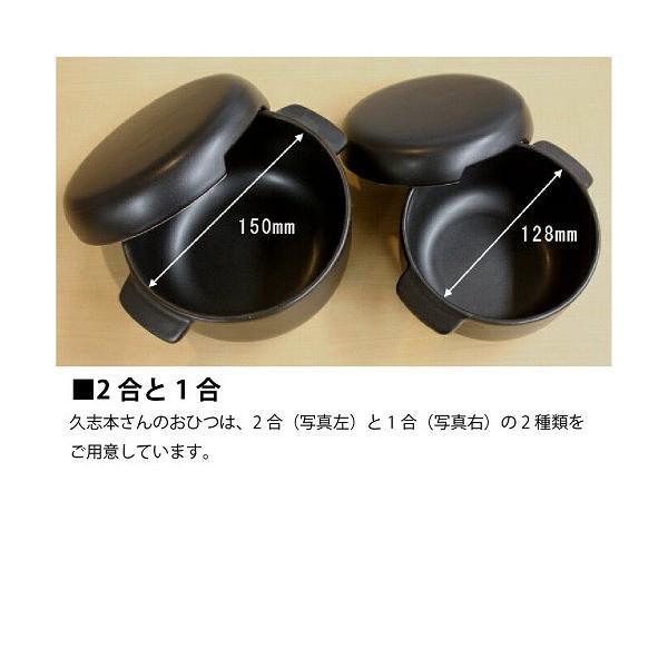 おひつ 2合 陶器 セラミック 電子レンジ対応 弥生陶園 萬古焼 日本製|teshigotohompo|15