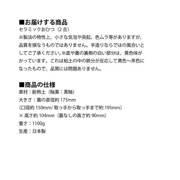 おひつ 2合 陶器 セラミック 電子レンジ対応 弥生陶園 萬古焼 日本製|teshigotohompo|16