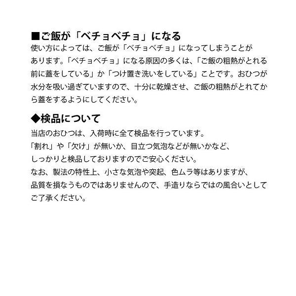 おひつ 2合 陶器 セラミック 電子レンジ対応 弥生陶園 萬古焼 日本製|teshigotohompo|18