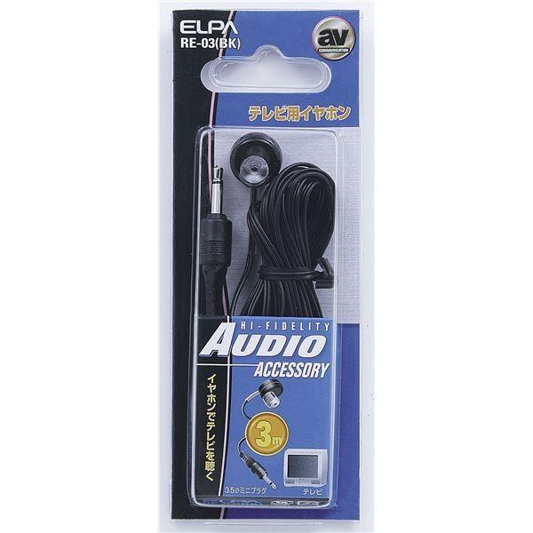 (業務用セット) ELPA テレビ用イヤホン 3.5φミニプラグ ブラック 3m RE-03(BK) 〔×10セット〕
