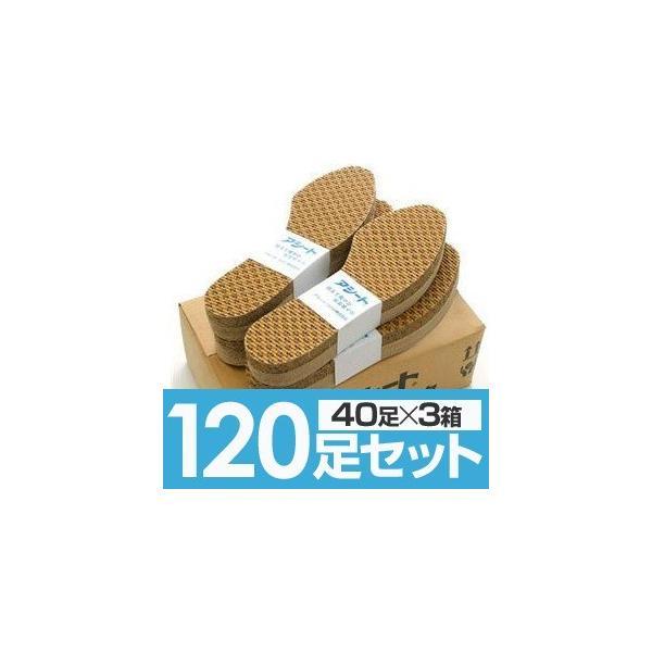 〔お徳用パック 40足入り×3箱セット〕 ペーパーインソール/紙製靴中敷き 〔女性用23cm〕 抗菌タイプ 波型加工 『アシート』