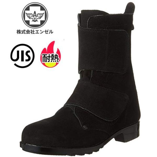 溶接用 安全靴 エンゼル B520 長マジック jis ハイカット ブーツ 半長靴