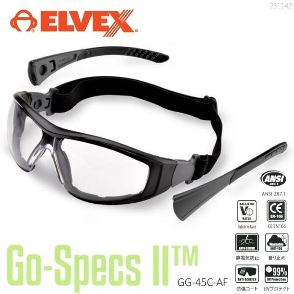 ELVEX エルベックス Go-Specsゴースペックス GG-45C-AF(クリア)安全メガネ 保護メガネ 防塵メガネ ゴーグル グラス|tetsusizai