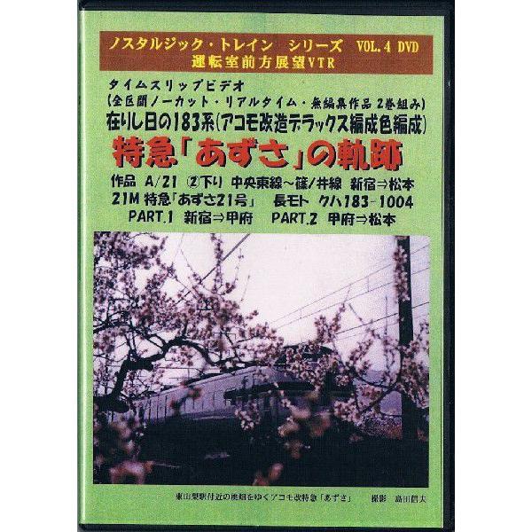 A021:中央本線 183系 DX編成 特急「あずさ」 新宿→松本 前面展望映像|tetudoukissamichi