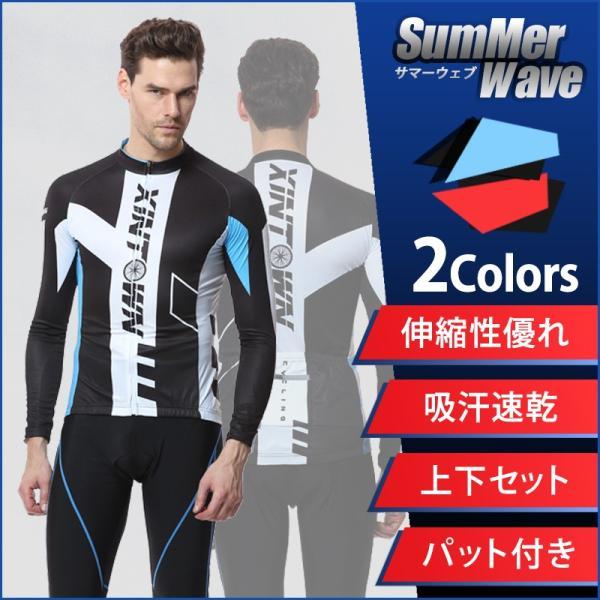 訳あり サイクリングジャージ 長袖 上下セット メンズ パット付き 夜光 反射素材 春秋用16AWS01|tfashion