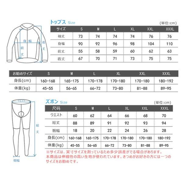訳あり サイクリングジャージ 長袖 上下セット メンズ パット付き 夜光 反射素材 春秋用16AWS01|tfashion|06