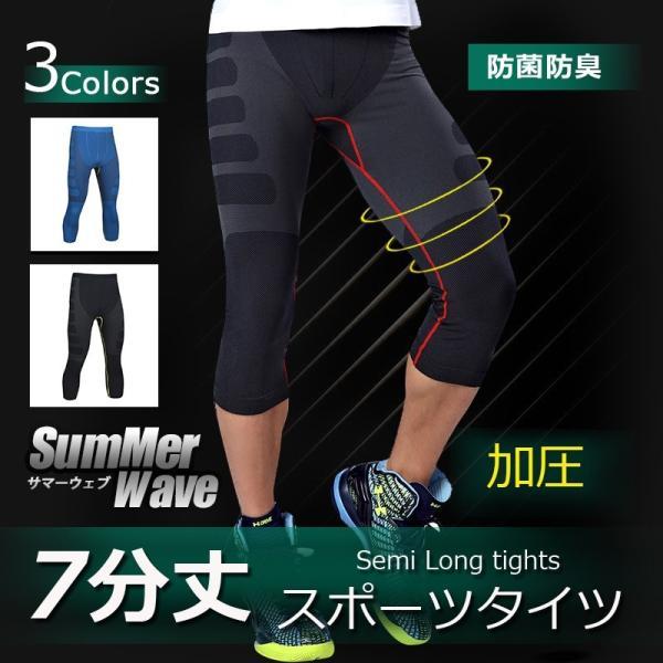 ポイント消化 加圧 スポーツインナー メンズ タイツ フィットネス 着圧17FTP-02|tfashion