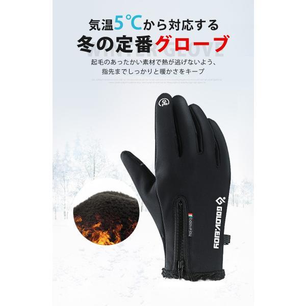 グローブ 自転車 サイクリンググローブ 防水 防寒 スマホ対応 手袋 アウトドア保温 サイクルグローブ アウトドア 登山 タッチパネル DB03 tfashion 04
