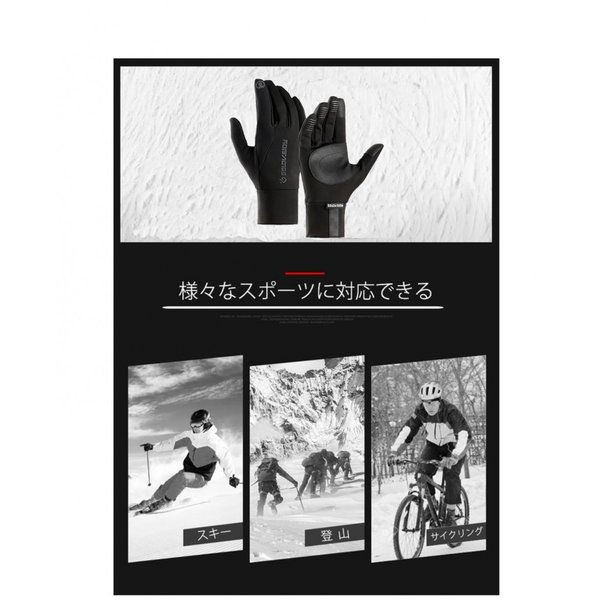 グローブ 自転車 サイクリンググローブ 防水 防寒 スマホ対応 手袋 アウトドア保温 サイクルグローブ 自転車 アウトドア 登山 タッチパネル DB22|tfashion|06