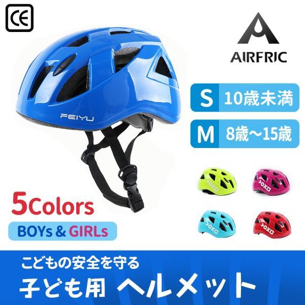 子ども用ヘルメットこども用自転車キッズ幼児サイクルスケボーキックボードダイヤル式KHM02