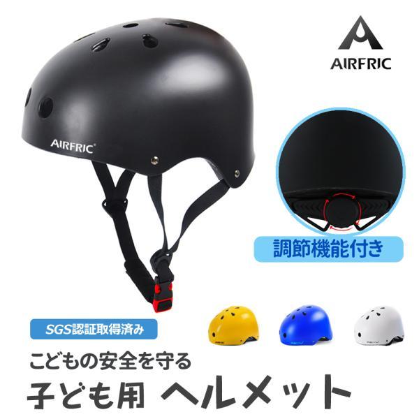 AIRFRIC子ども用ヘルメット調節 こども用(SGS認証)自転車キッズ幼児サイクルスケボーキックボードKHM03