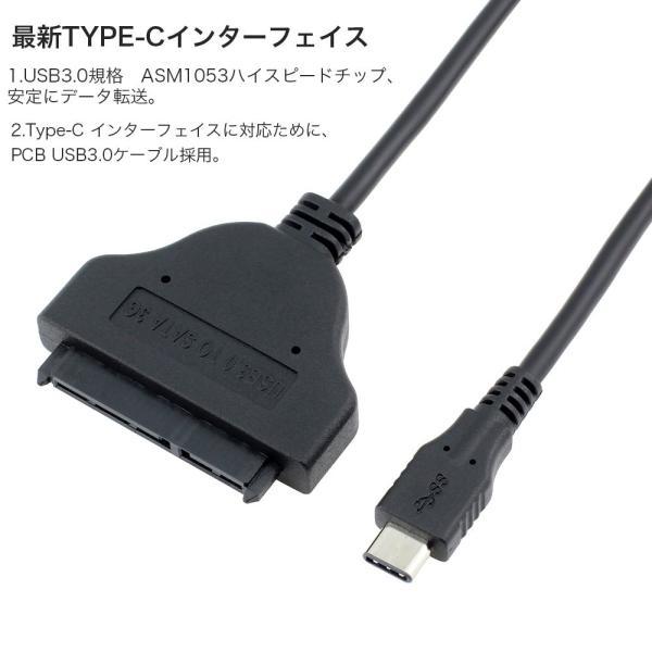 Type C SATA 変換アダプター 高速 USB3.1 Type-C SATAケーブル 外部電源不要 2.5インチ HDD / SSD対 tfizy45931