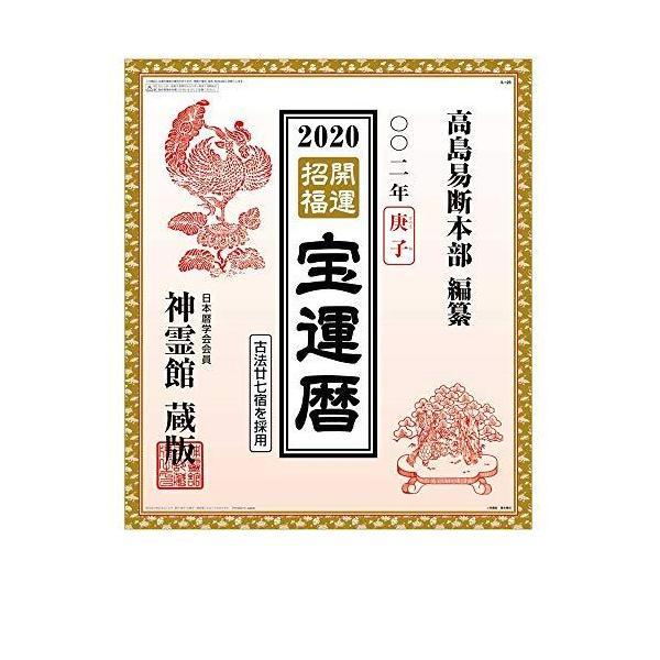 高島 易 断 2020