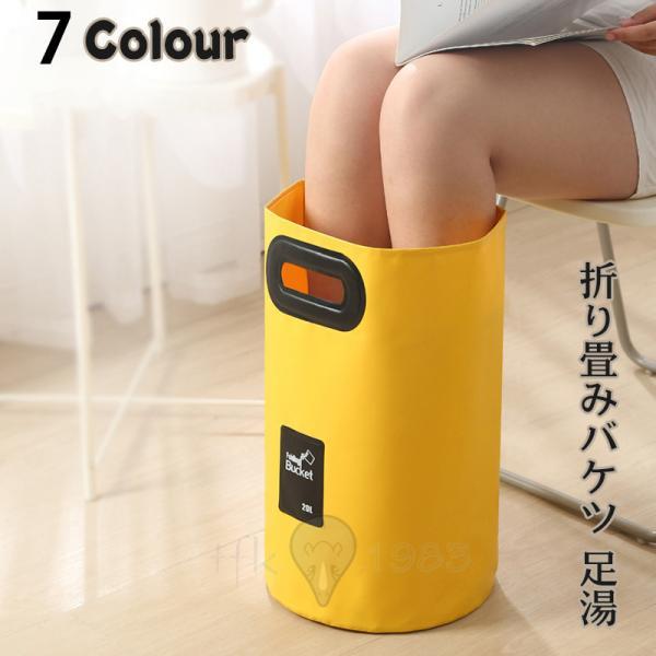 |足湯器 フットバス バケツ 洗濯 バッグ 大容量 20L 15L 携帯 折りたたみ PVC 防水 …