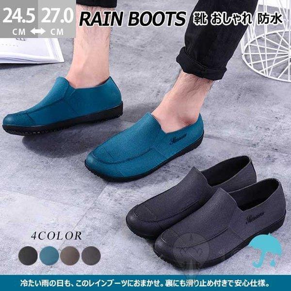 レインシューズメンズスニーカーブーツおしゃれ防水雨用雨具雨靴