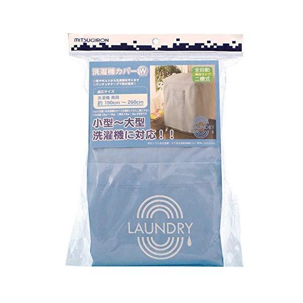 ミツギロン『洗濯機カバーワイドパステルブルー』